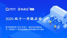昨日阿里官宣2020年双十一新玩法升级启动,不一样的双11如何选择最合适的电商ERP软件?