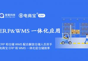 当ERP和仓储管理WMS系统配合解放仓储人员双手,电商宝ERP和WMS一体化解决方案促仓储管理效率!