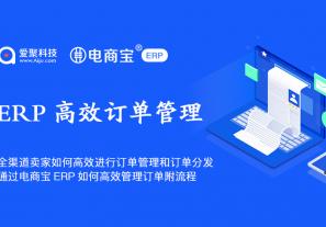 全渠道卖家如何高效进行订单管理和订单分发,通过电商宝ERP如何高效管理订单附流程!