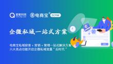 """电商宝SCRM私域获客+营销+管理一站式解决方案,六大亮点功能开启企微私域流量""""后时代""""!"""