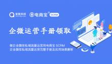 做企业微信私域流量运营用电商宝SCRM,免费领取企业微信私域流量运营完整手册及应用场景解析!