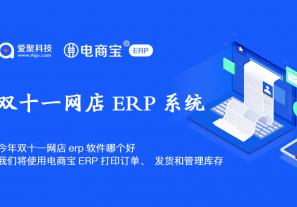 网店erp软件哪个好,今年双十一,我们将使用电商宝ERP打印订单、发货和管理库存!