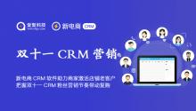 新电商CRM软件助力商家激活店铺老客户,把握双十一CRM粉丝营销节奏带动复购!