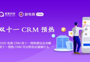 2020电商CRM双十一预热期玩法攻略,双十一预热CRM可以帮你店铺做什么?