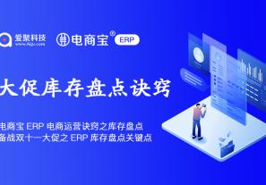电商宝ERP电商运营诀窍之库存盘点,备战双十一大促之ERP库存盘点关键点!
