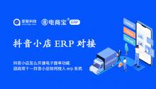 抖音小店怎么开通电子面单功能,迎战双十一抖音小店抖店如何接入erp系统?