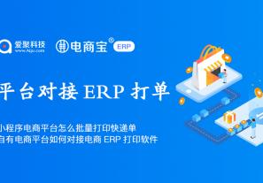 小电商平台小程序电商平台怎么批量打印快递单?自有电商平台如何对接电商ERP或电商快递打印软件?