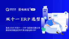 备战2020年双十一ERP选型知识篇分享:教你如何挑选好用不贵的适合传统电商及直播新电商ERP!