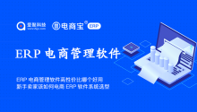 ERP电商管理软件高性价比哪个好用?新手卖家该如何电商ERP软件系统选型?