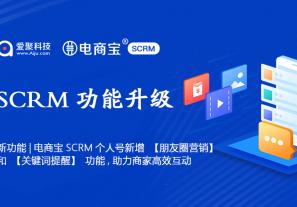 新功能:电商宝SCRM个人号新增【朋友圈营销】和【关键词提醒】功能,助力商家高效互动!