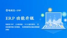 电商宝ERP(小程序版)V3.0版本发布,支持查看审核订单明细、利润明细等店铺运营数据详情!