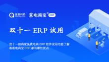 双十一前商家免费电商ERP软件试用功能了解,看看电商宝ERP都有哪些优点!
