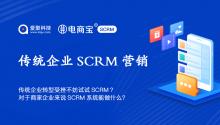 传统企业转型受挫不妨试试SCRM?对于商家企业来说SCRM系统能做什么?