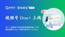 双十一前商家引流卖货新蓝海超高投入产出,微信视频号dou+内部公测ROI1比3以上!