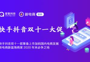 快手抖音双十一前筹备上市加码国内电商发展,新电商新蓝海商家2020年末必争之地!