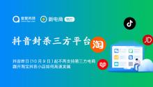 抖音昨日(10月9日)起不再支持第三方电商平台,踢开淘宝抖音小店如何高速发展?