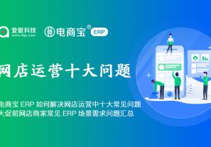 电商宝ERP如何解决网店运营中十大常见问题,大促前网店商家常见ERP场景需求问题汇总!
