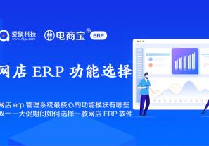 网店erp管理系统最核心的功能模块有哪些?双十一大促期间如何选择一款网店ERP软件?