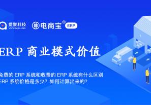 免费的ERP系统和收费的ERP系统有什么区别?ERP系统价格是多少?如何计算出来的?