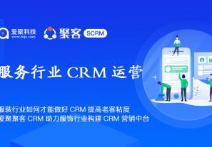服装行业要如何才能做好CRM营销提高老顾客粘度?爱聚聚客CRM助力服饰行业构建CRM营销中台!