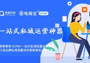 爱聚聚客SCRM一站式私域流量运营神器,打造品牌私域流量池找爱聚聚客运营专家!