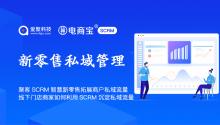 爱聚聚客SCRM助力智慧新零售拓展商户私域流量,线下门店商家如何利用SCRM沉淀私域流量!
