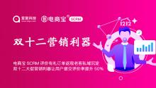 双十二年终大促营销利器!电商宝SCRM【评价有礼】订单返现老客私域沉淀,让用户提交DSR评价率提升50%!