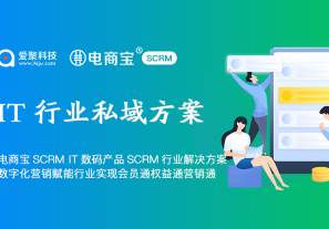 电商宝SCRM IT数码产品SCRM行业解决方案,数字化营销赋能行业实现会员通权益通营销通!
