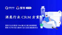酒类行业全渠道CRM解决方案及案例数据分享,聚客SCRM助力酒类行业打造CRM私域复购体系!
