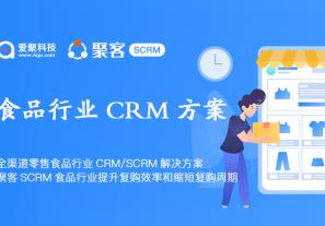全渠道零售食品行业CRM/SCRM解决方案,聚客SCRM助力食品行业提升会员复购效率和缩短复购周期!