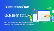2020年企业商家如何做好企业微信私域经营?电商宝SCRM这个私域矩阵管理工具必不可少!