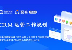 全渠道商家店铺CRM运营人员日常工作内容规划,卖家企业使用CRM软件系统有什么好处?