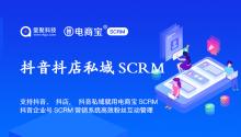 支持抖音、抖店,抖音私域就用电商宝SCRM,抖音企业号SCRM营销系统高效粉丝互动管理!