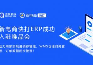 新电商快打ERP成功入驻唯品会,助力商家实现进销存管理、WMS仓储财务管理、订单数据同步管理!