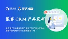 """电商宝CRM模块升级""""聚客CRM""""独立产品线,爱聚科技电商SaaS生态的重要一环!"""