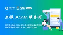 聚客企业微信SCRM服务商助力企业搭建私域运营系统,商家私域运营系统企微oem源码中台构建!