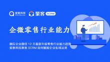 顺应企业微信12月最新升级零售行业能力趋势,爱聚科技聚客SCRM如何赋能企业私域运营!