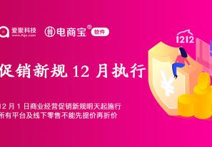 12月1日商业经营促销新规今天起施行,所有平台及线下零售不能先提价再折价!