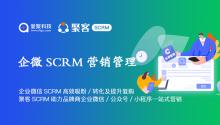 企业微信SCRM使大招如何高效吸粉、转化及提升复购?聚客SCRM助力品牌商企业微信、公众号、小程序一站式营销!