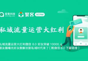 私域流量运营大红利微信 8.0 好友突破10000人,朋友圈曝光好友数解封新私域时代来了[附微信8.0下载链接]!