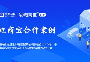 案例分享 | 童装行业四步精准控库存电商宝ERP有一手,电商宝助力童装行业品牌数字化转型升级!