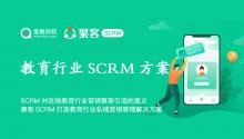 SCRM对在线教育行业营销聚客引流的意义,聚客SCRM打造教育行业私域营销管理解决方案!