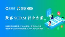 私域运营利器爱聚聚客SCRM零售、教育行业方案详解,教育零售行业如何借助聚客SCRM减少公域流损!