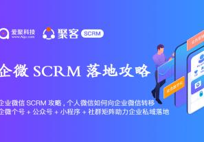 企业微信SCRM攻略,个人微信如何向企业微信转移?企业微信/个号微信+公众号+小程序+社群+营销应用矩阵如何助力企业私域落地!