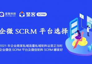 2021年企业商家私域流量私域矩阵运营正当时,企业微信SCRM平台及微信矩阵SCRM哪家好?