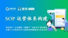 """2021如何设计""""企业微信+视频号""""运营SOP驱动增长,企微个人号私域SOP运营体系构建理论方法论分享!"""