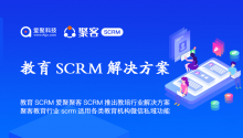 教育SCRM系统爱聚科技聚客SCRM推出教培行业解决方案 ,聚客教育行业scrm适用于各类教育机构支持微信私域功能!