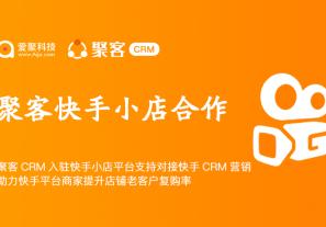 聚客CRM入驻快手小店平台,支持对接【快手小店】CRM客户营销,助力快手平台商家提升店铺老客户复购率!