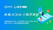 案例分享 | 商家做私域SCRM+小程序系统上线2天成交468单,聚客SCRM+小程序真能撬动私域流量闭环!