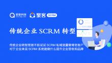 传统企业转型受挫不妨试试SCRM私域流量管理老客户,对于企业来说SCRM系统能做什么提升企业营收和品牌?